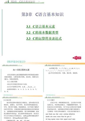 程序设计与C语言第3章  C语言基本知识