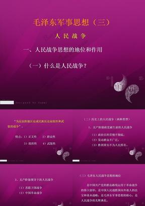 毛泽东军事思想(三)