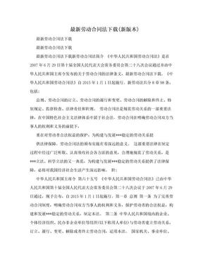 最新劳动合同法下载(新版本)