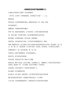 人教版语文五年级下册成语解释-(1)