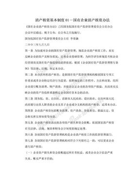 清产核资基本制度01-国有企业清产核资办法