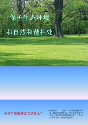 保护生态环境主题班会
