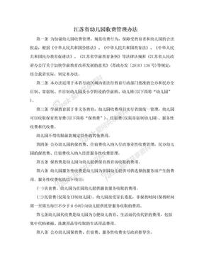 江苏省幼儿园收费管理办法