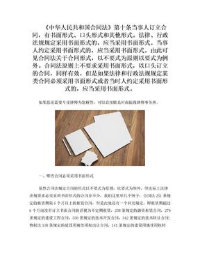 郑州合同律师:这些合同必须采用书面形式
