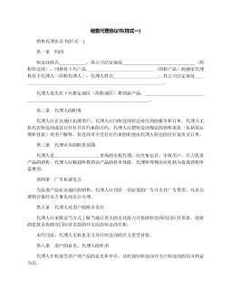 销售代理协议书(样式一)