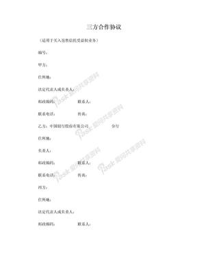 银行信托买入返售协议(三方合作协议)