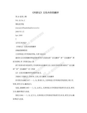 《西游记》文化内容的翻译