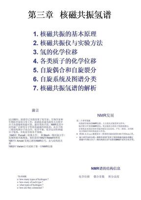 核磁共振氢谱解析[1]