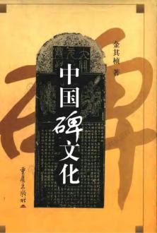 中国碑文化