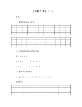 2017大班拼音试卷 (1)