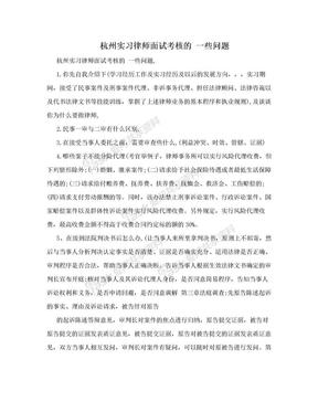 杭州实习律师面试考核的 一些问题