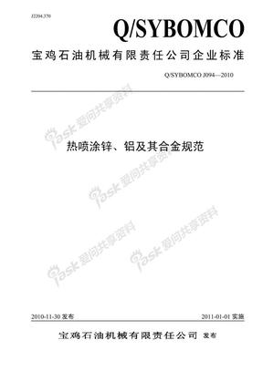 J094热喷涂锌、铝及其合金规范