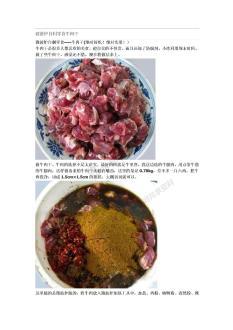 微波炉自制零食牛肉干