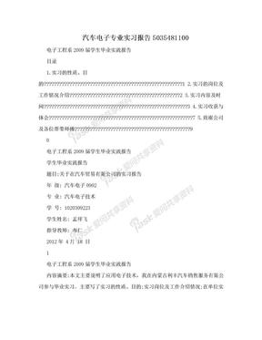 汽车电子专业实习报告5035481100