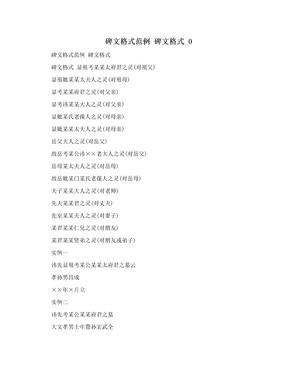 碑文格式范例 碑文格式_0