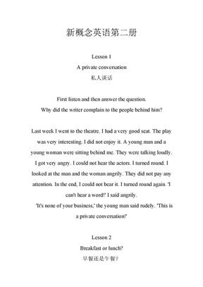 新概念英语第二册课文doc