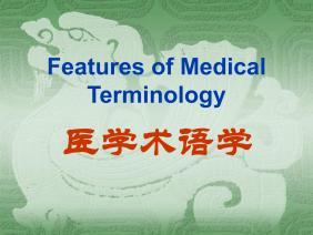 医学英语术语基础--医学术语特征与构词法