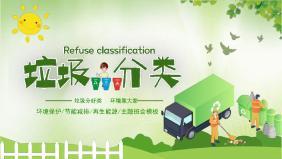 绿色风格垃圾分类主题班会PPT模板