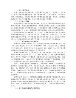 中国人口国情