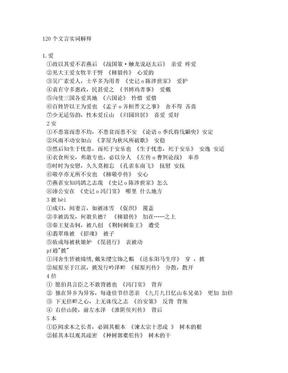 120个文言实词解释和18个文言虚词
