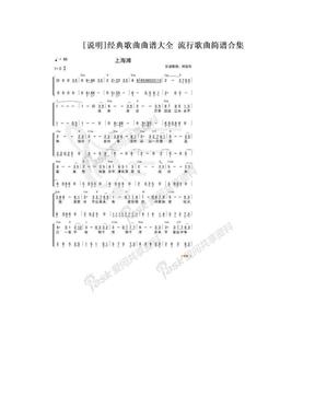 [说明]经典歌曲曲谱大全 流行歌曲简谱合集