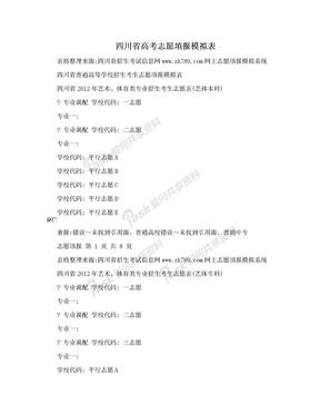 四川省高考志愿填报模拟表