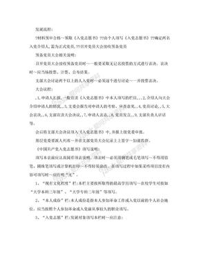 党支部发展预备党员会议流程及主持词【精选文档】