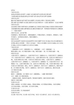 欧姆龙PLC指令的列表