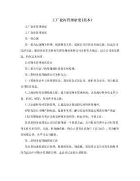 工厂仓库管理制度(范本)