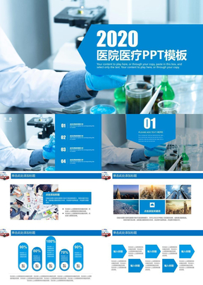 2020医院医疗PPT模板