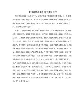 中国刺绣种类及部分手绣针法.