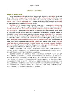 新概念英语第三册课文doc