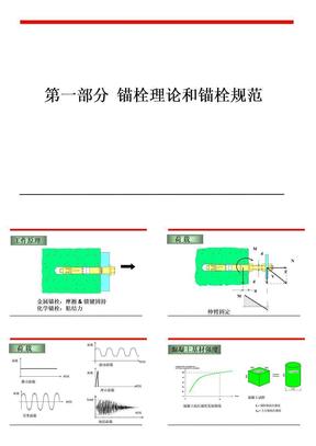 植筋理论和混凝土加固规范_-2