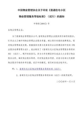 《普通住宅小区物业管理服务等级标准》[1]
