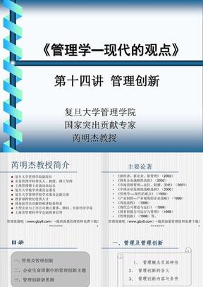 1-(14)管理创新
