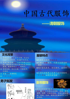 中国清朝服饰
