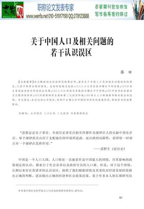 中国人口问题论文人口问题论文