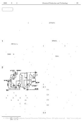 甲醇三塔精馏质量的优化控制