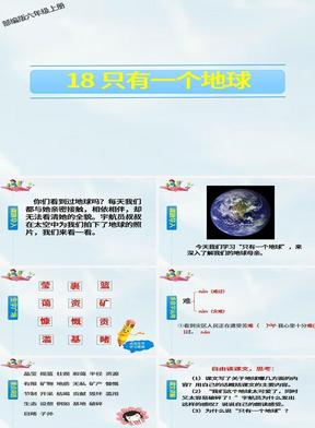最新部编版五年级语文上册课件《18 只有一个地球》