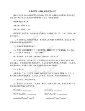 机器租赁合同模板_机器租赁合同书