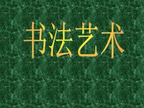 八年级下册美术中国书法教案