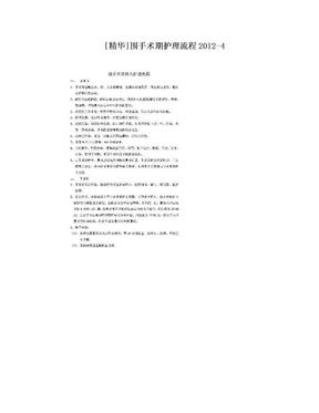 [精华]围手术期护理流程2012-4