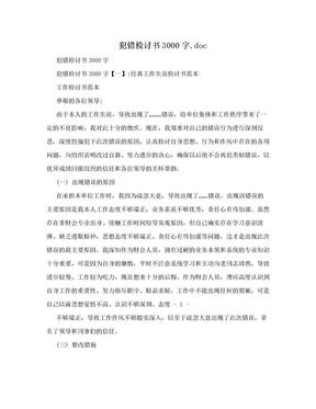 犯错检讨书3000字.doc