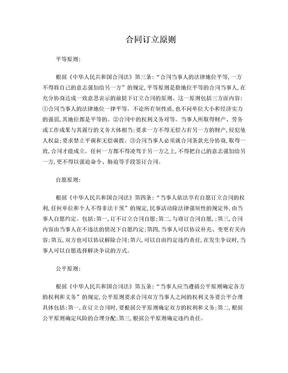 【最新合同协议】劳务合作合同范本