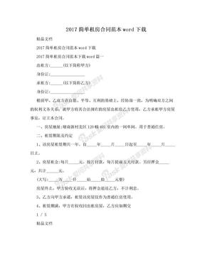 2017简单租房合同范本word下载