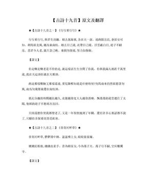 古诗十九首全原文及翻译