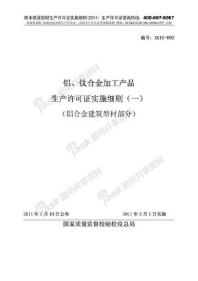 粉末喷涂型材生产许可证办理实施细则