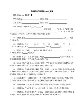 简易租房合同范本word下载