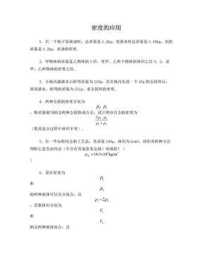 初二物理密度计算题[1]