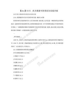 【doc】2117.庆大霉素可治美尼尔氏综合征